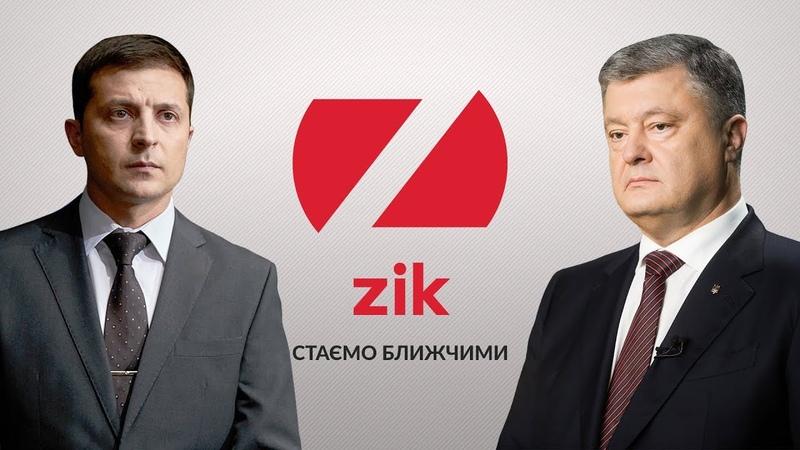 Телеканал ZIK -трансляція | ДЕБАТИ КАНДИДАТІВ, ДРУГИЙ ТУР ВИБОРІВ ПРЕЗИДЕНТА 2019 ХТО КОГО