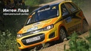 Команда LADA Sport ROSNEFT и IV этап LADA Rally Cup Pалли Белые Ночи 2018