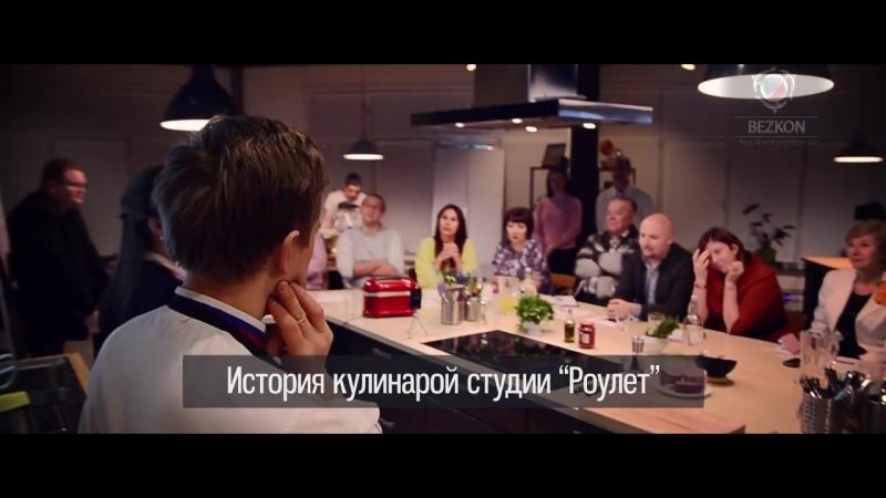 БезКонкурентов_Корпоративная встреча