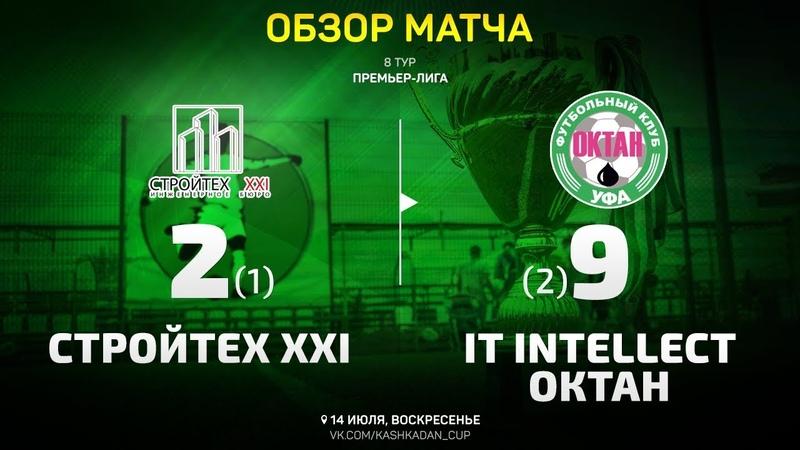Обзор матча СтройТех XXI - IT intellect-Октан
