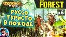 The Forest Прохождение 6 Жестко Входим в Пещеру Аборигенки КООПЕРАТИВ
