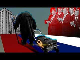 Пенсионная реформа - 2018: фарс или похороны?