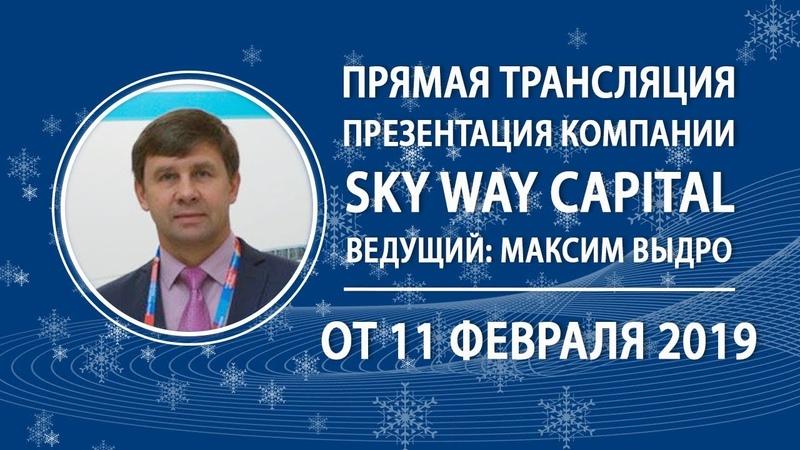 Общий расширенный технико экономический вебинар Всё самое актуальное и интересное в мире SkyWay