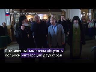 Путин и Лукашенко посетили службу в монастыре на Валааме