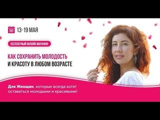 Марафон Возвращение естественной красоты / День 3 (15 мая 2019, 19 00 МСК)