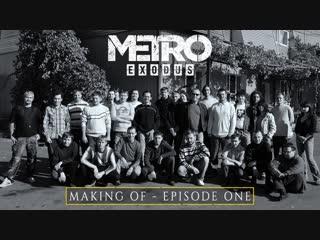Создание «Метро: Исход» — Эпизод первый