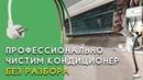 Как почистить кондиционер СЕКРЕТ полной чистки БЕЗ РАЗБОРА
