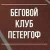 Беговой клуб Петергоф