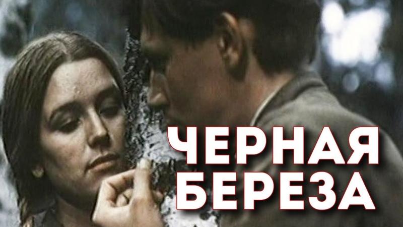 ЧЕРНАЯ БЕРЕЗА   Военная драма   Золото БЕЛАРУСЬФИЛЬМА