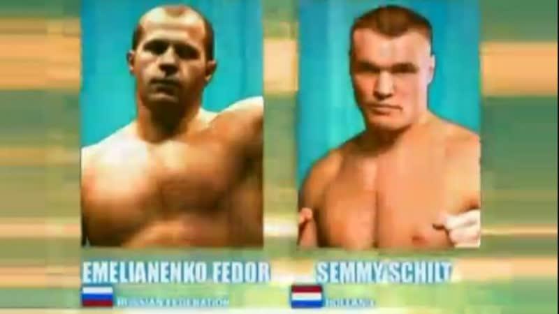 Федор Емельяненко Семми Шилт 2002