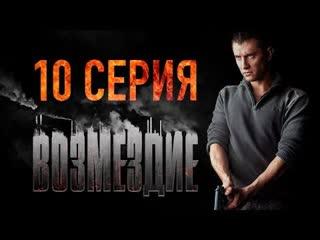 Возмездие 10 серия ceрия из 10 серии Сериал,2019, драма, боевик, HD,1080p