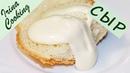 Плавленый Сыр из Творога Ошибки и Секреты 🧀 Простой Рецепт Домашнего Сыра ✧ Ирина Кукинг