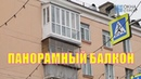 Панорамное остекление балкона с расширением. Балкон с крышей на последнем этаже