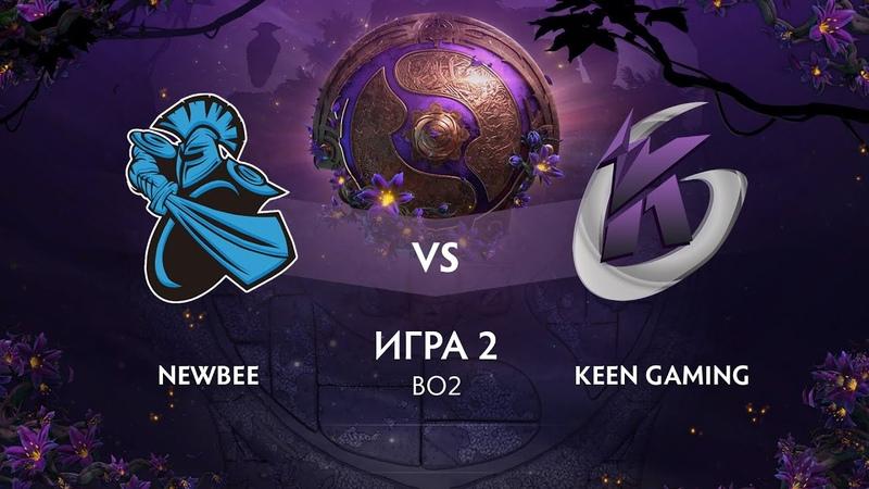 Newbee vs Keen Gaming игра 2 BO2 The International 9 Групповой этап День 3
