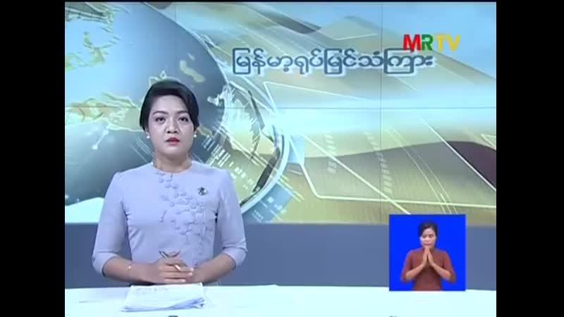 မြန်မာနိုင်ငံတော်ဗဟိုဘဏ်မှသတင်းထုတ်ပြန်ချက်တစ်ရပ်ထုတ်ပြန်_1567439221928.mp4