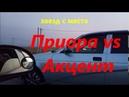 Hyundai accent vs lada priora