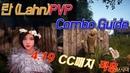 검은사막(BDO) 란(LAHN)PVP 콤보 가이드(LAHN PVP COMBO After April 19 Patch)