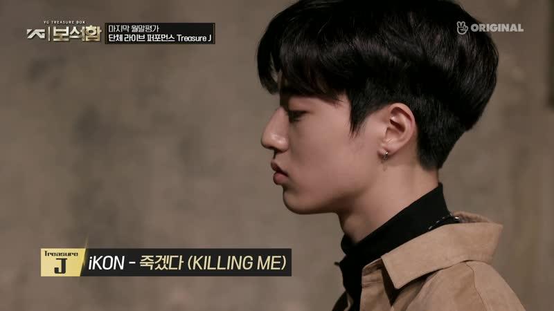 EP 3 Treasure J 'Killing Me' by iKON
