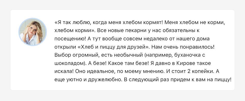 Кафе «Хлеб и пицца»: как ВКонтакте стал главной площадкой для бизнеса, изображение №24