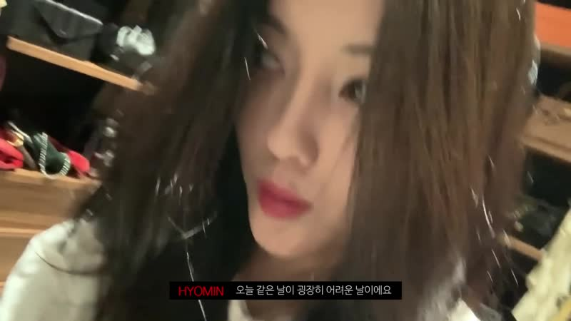190125 Hyomin Youtube 효민TV 옷방 ep 2 HYOMINS DAILY LOOK