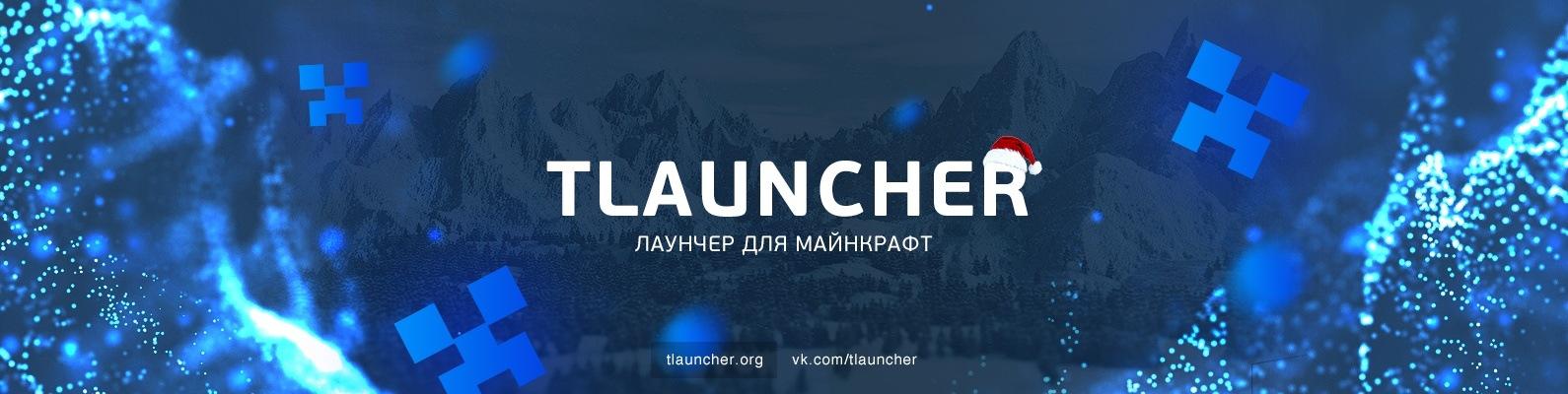 Бонусный код к сайту https tlauncher org