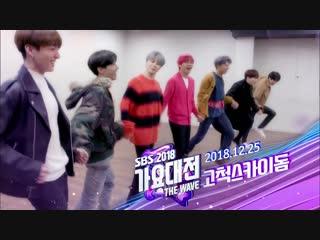181223 teaser for sbs gayo daejun