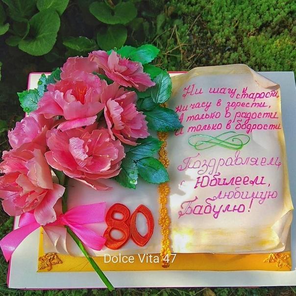 Поздравления с юбилеем 80 лет бабушке от внуков