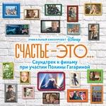 Полина Гагарина - Больше снов
