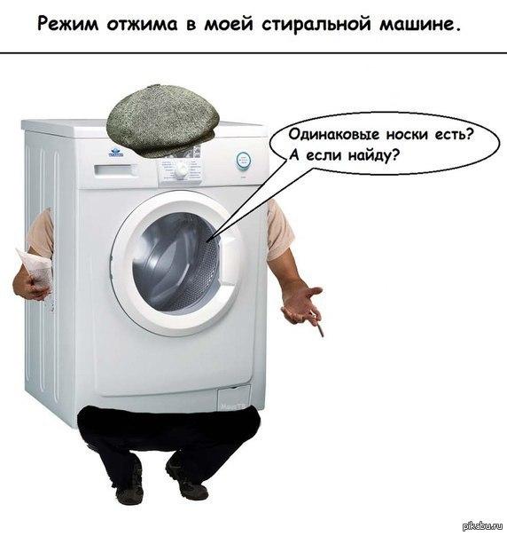 стиральные машины смешные картинки видимо