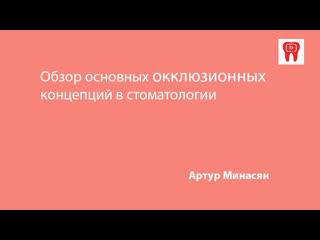Артур Минасян - Обзор основных окклюзионных концепций в стоматологии
