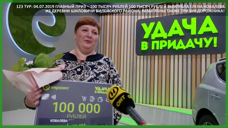 Ипотека отменяется Бухгалтер из Вилейского района выиграла 100 000 рублей и решила вопрос с переездом