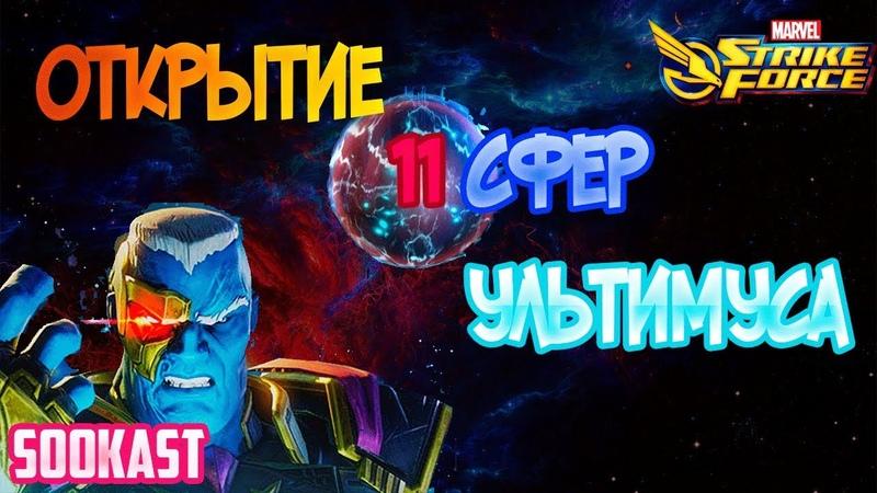 Открытие 11 Сфер Ультимуса 11 Ultimus Orb Opening Marvel Strike Force