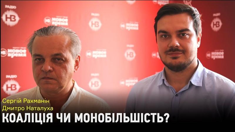 Офіційних переговорів стосовно коаліції зі Слугою народу ще не було Сергій Рахманін