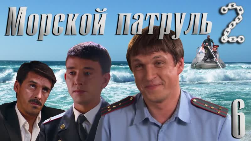 Морской патруль 2 6 серия 2009 Full HD