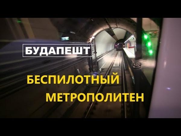 Беспилотный метрополитен. Будапешт.