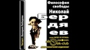 Бердяев Н_Философия свободы_Лебедева В,аудиокнига,философия,2013,1-7