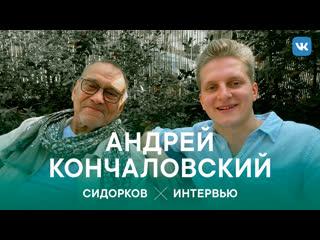 Микеланджело  гений Андрей Кончаловский о фильме Грех