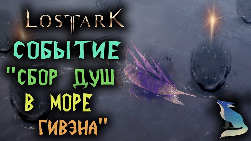 Lost Ark [События] СБОР ДУШ В МОРЕ ГИВЭНА!