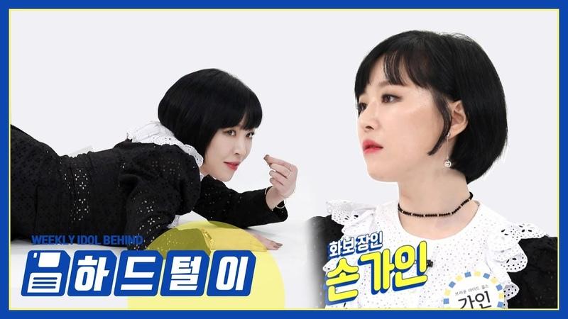 [주간아 미방] 모태 화보 장인 가인 vs 신흥 화보 강자(?) 광희의 대환장 포즈 배틀 l EP.432