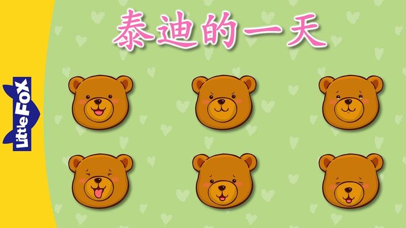Teddy's Day (泰迪的一天)