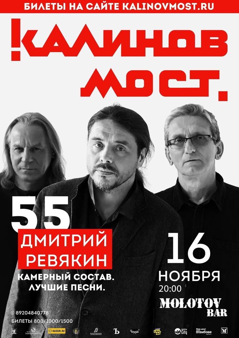 Афиша Тамбов 16 ноября/Калинов Мост/Тамбов