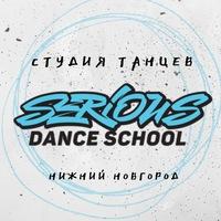 Логотип SERIOUS / ТАНЦЕВАЛЬНАЯ СТУДИЯ / НИЖНИЙ НОВГОРОД