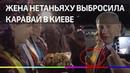 Жена Нетаньяху выбросила кусок каравая в Киеве видео