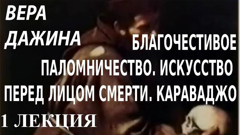 ACADEMIA. Вера Дажина. Благочестивое паломничество. Искусство перед лицом смерти. Караваджо. 1 лек.