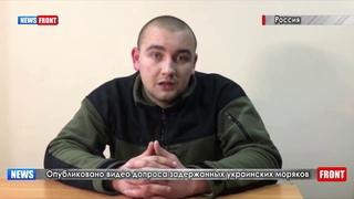 Опубликовано видео допроса задержанных украинских моряков
