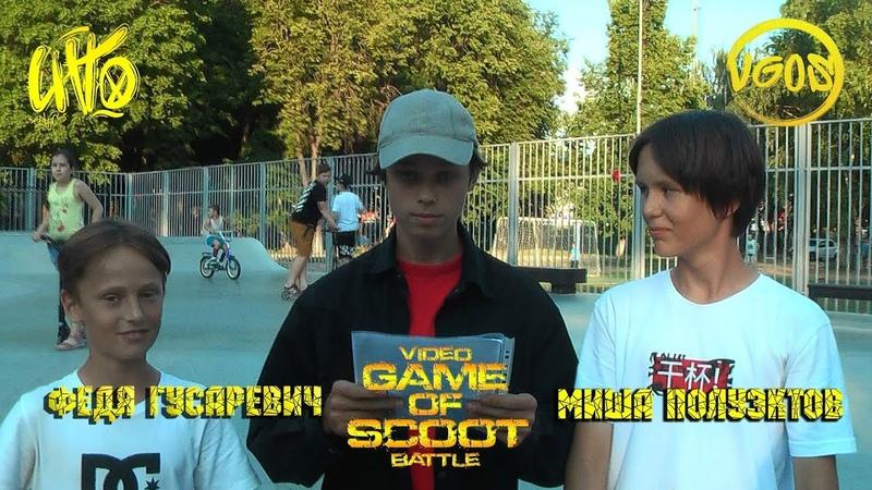 VGOS Battle №9 Федя Гусаревич VS Миша Полуэктов Четвертьфинала Video Game Of Scoot Battle