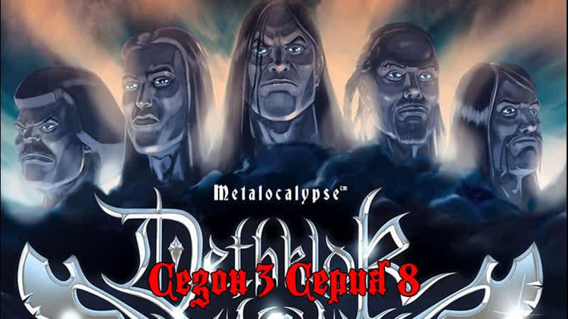 Metalocalypse 3x08 Rehabklok Металлопокалипсис РеабилитацияКлок Сезон 3 серия 08