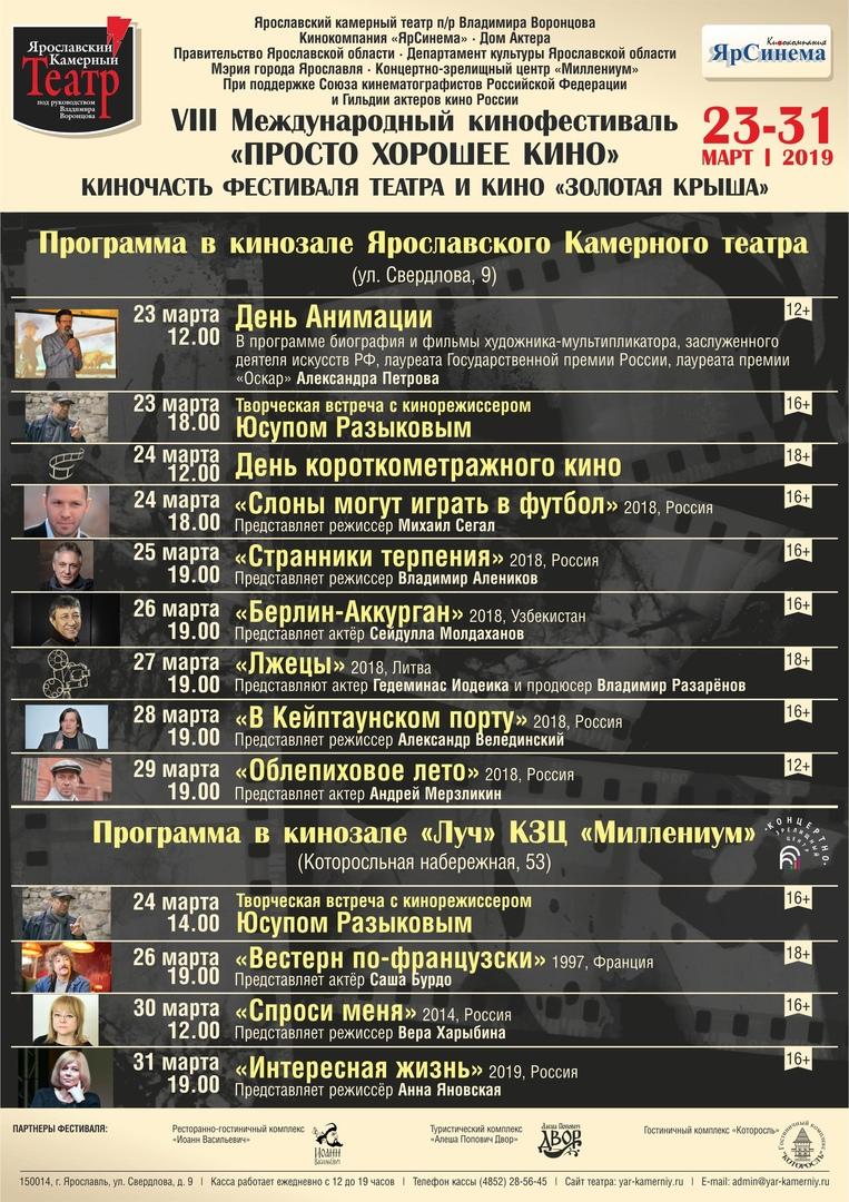 """Афиша Ярославль Международный кинофестиваль""""Просто хорошее кино"""""""