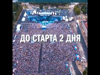 Europa Plus LIVE 2019: ДО СТАРТА 2 ДНЯ!