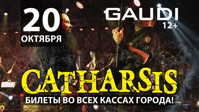 CATHARSIS КИРОВ 20 октября GAUDI